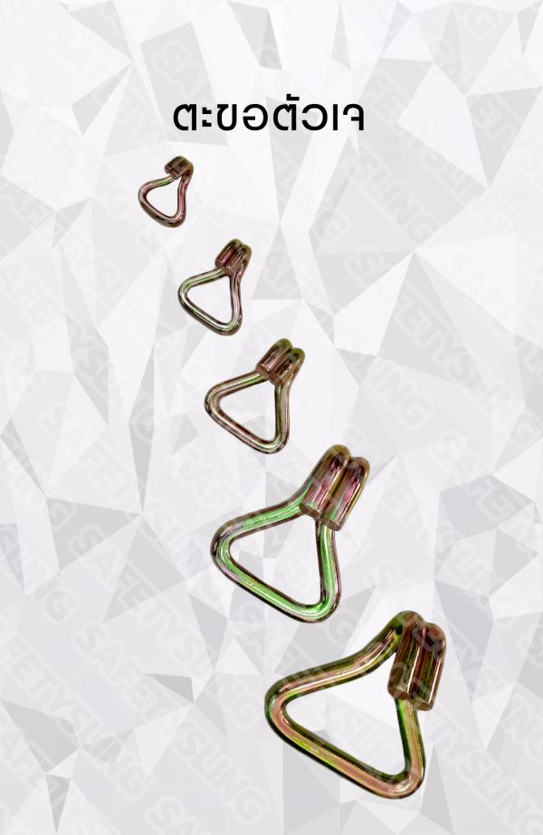 ตะขอตัว J สายผ้า J hook สลิงผ้า สลิงอ่อน สลิงผ้าใบ โพลีเอสเตอร์ สายโพลีเอสเเตอร์เปล่า เซฟตี้สลิง safety sling สายยกแบน สายแบน สายรัดโพลีเอสเตอร์ สลิงแบน สายกลม สลิงกลม สายรัดของ ชุดสายรัดโพลีเอสเตอร์ สายรัดก๊อกแก๊ก ชุดสายรัด ก๊อกแก๊ก สายรัด สเก็น สายก๊อกแก๊ก หัวสายรัด ตะขอ สเก็นโอเมก้า round sling, webbing sling, ratchet tie down จักรอุตสาหกรรม